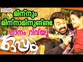 Minungum Minnaminunge‬ Video Song Review Oppam Malayalam Movie – Mohanlal - Filmyfocus.com