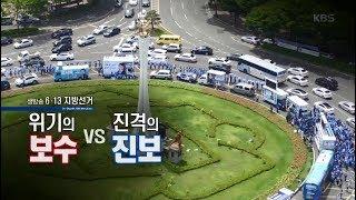 Video KBS[추적60분] 613지방선거-위기의 보수vs진격의 진보_20180613 다시보기 MP3, 3GP, MP4, WEBM, AVI, FLV Juni 2018