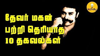 Video 10 Secrets of  Devarmagan | Tamil cinema |Kamal Haasan |Sivaji ganesan | Kichdy MP3, 3GP, MP4, WEBM, AVI, FLV September 2018