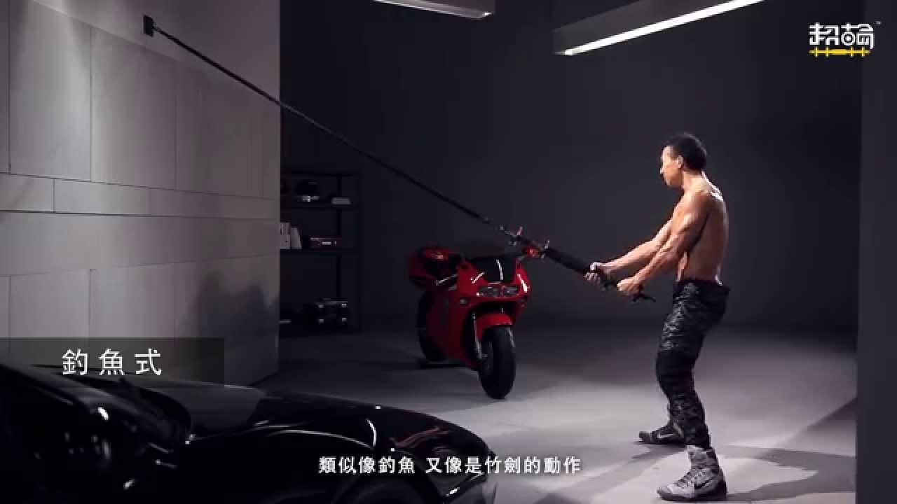 劉畊宏教你如何用超輪打造健美身材08:飛旋核心2
