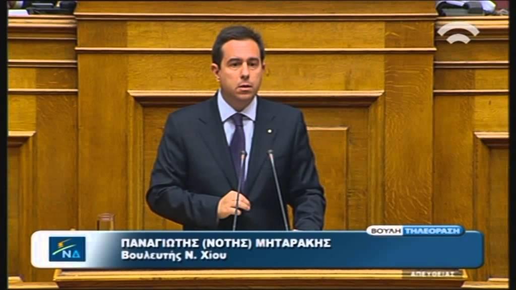 Προγραμματικές Δηλώσεις: Ομιλία Ν. Μηταράκης(ΝΔ) (06/10/2015)