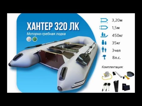 характеристики надувной лодки хантер 320 лк