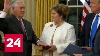 Новый госсекретарь США Рекс Тиллерсон приведен к присяге