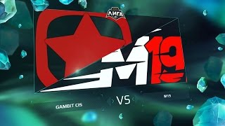 Gambit vs M19, game 1