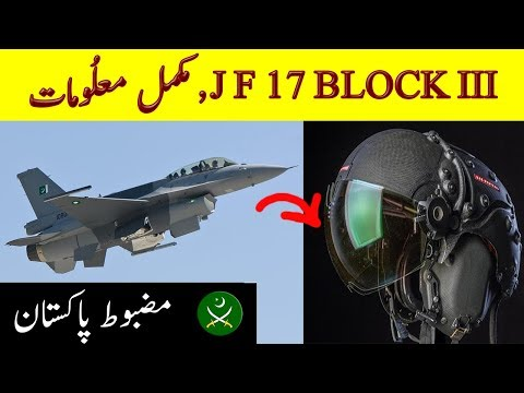 Download Advanced Changes in JF17 Block 3 | Technology News HD Mp4 3GP Video and MP3