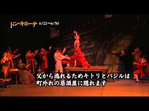 新国立劇場バレエ団 3分でわかるバレエ『ドン・キホーテ』