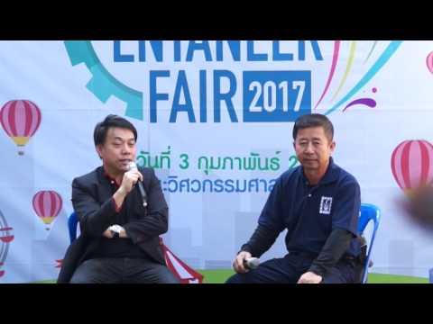 Entaneer Fair 2017 ครั้งที่ 1 (Part พิธีเปิดงาน)