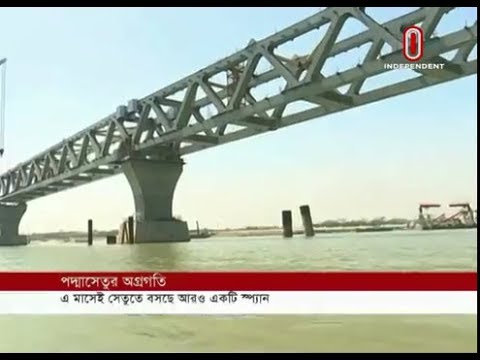 When the Padma Bridge will end? (16-02-2019) Courtesy: Independent TV