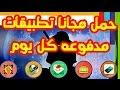 تطبيقات غربية من طلبات المشتركين |انا لا اعرفها |كل يوم تطبيقات جديدة في قناتكم اندرويد العرب ••