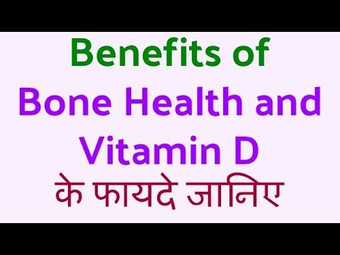 Nutrilite Bone Health के फायदे जानिए