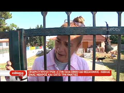 Σφοδρή σύγκρουση τριών Ι.Χ στην παλιά εθνική οδό Θεσσαλονίκης – Καβάλας | 29/09/2019 | ΕΡΤ