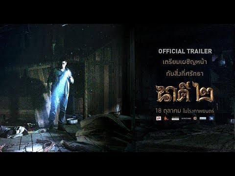 [Official Trailer] ตัวอย่างเต็มภาพยนตร์ นาคี ๒ : 18 ตุลาคมนี้ ในโรงภาพยนตร์