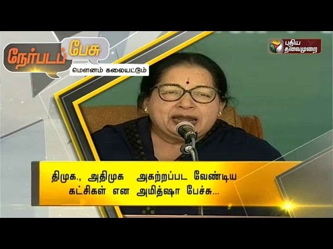Nerpada-Pesu-DMK-and-ADMK-should-be-removed-says-Amit-Shah-13-04-2016