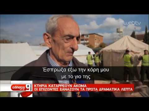 Αλβανία: Λιγοστεύουν οι ελπίδες για επιζώντες-Αγωνία πάνω από τα ερείπια | 28/11/2019 | ΕΡΤ