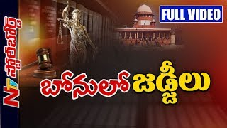 Cases of Corruption Against Judges | Level of Corruption in the Indian Judiciary | Story Board Full