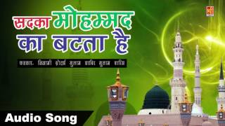 ☛ Free Subscribe Now: https://goo.gl/BTIy8sPls Like, Comment and Share this video with everyone you love.Song Name: Sadka Mohammad ka Bat Ta HaiAlbum: Main Gulamain Tajuddin HoonSinger: Gulam Sabir, Gulam Waris (Nizami Brother's)Copyright: Shree Cassette  Contact for islamic audio/video release - Email Id: shreecassetteislamic@gmail.comClick On https://www..com/channel/UCnF7r-nRi5pIoBYDmq8A7aQ?sub_confirmation=1  To SubscribeFor Latest Update: ---------------------------------------☛ free Subscribe Now: https://goo.gl/BTIy8s☛ Like Us On Facebook : https://goo.gl/Xz22N7☛ Follow Us On Twitter : https://twitter.com/ShreeCassette☛ Follow Us On Blogger :http://shreecassetteislamic.blogspot.com☛ Follow Us On Google+ : https://goo.gl/WjwPnNThank's For Watching this video,Please leave a LIKE, SHARE with your friends and if you feel like being Awesome...Click here to SUBSCRIBE for Regular Updates : https://goo.gl/BTIy8sListen To Other Super Hit Islamic Video Songs:Top Video.♬ Superhit  Qawwali Songs This Month - https://goo.gl/STq7iJ♬ Best Qawwali Video Songs 2017 - https://goo.gl/A0xdq5♬ Tasleem,Asif Ki Qawwaliyan - https://goo.gl/1kXCGk♬ Chand Afzal Qadri All Qawwali Songs - https://goo.gl/DP5dhF♬ Aslam Akram Sabri Best Qawwali - https://goo.gl/v0gvoj♬ Nonstop Best Qawwali Songs - https://goo.gl/9IyNSB♬ Rasool e Pak Qawwali - https://goo.gl/RxiDtZ♬ Kaliyar Sharif Dargah Qawwali - https://goo.gl/nFv9nK♬ Khwaja Garib Nawaz Qawwali - https://goo.gl/YdKmQY♬ Islamic Waqiyat Video - https://goo.gl/kvRz48♬ Islamic Devotional Video Songs - https://goo.gl/vH01I8