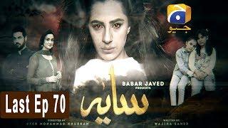 Video Saaya - Last Episode 70 | HAR PAL GEO MP3, 3GP, MP4, WEBM, AVI, FLV Januari 2019