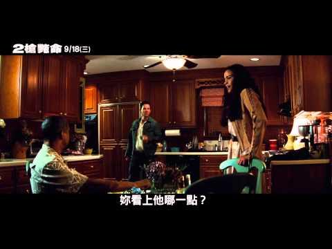 [2槍斃命]電影片段_嘴炮篇 (9/18(三)中秋節上映)