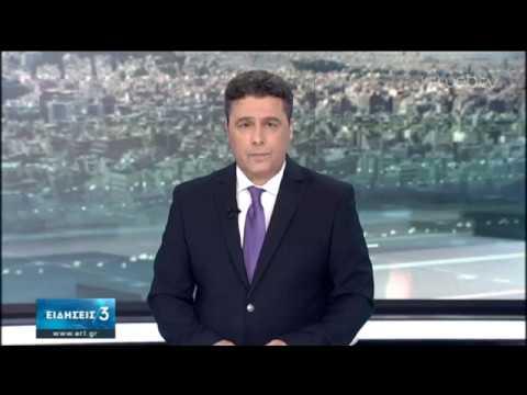 Υπόθεση Τοπαλούδη: Κατάθεση της βιοχημικού της ΕΛ.ΑΣ. | 10/03/2020 | ΕΡΤ