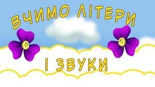 Вчимо літери та звуки української мови. Абетка для дітей.