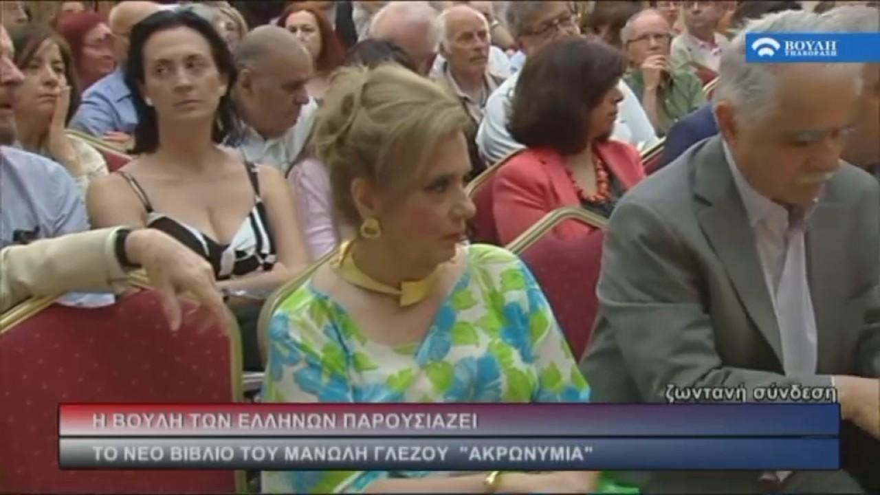 Το νέο βιβλίο του Μανώλη Γλέζου παρουσιάζει η Βουλή των Ελλήνων.(29/06/2017)
