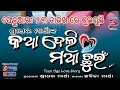 Katha Deli Matha Chuni || New Odia Movie || Making