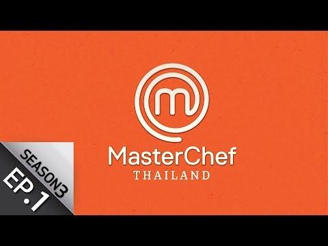 MasterChef Thailand มาสเตอร์เชฟประเทศไทย Season 3 EP.1
