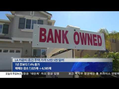 남가주 주택 가격 일제히 상승 11.29.16 KBS America News