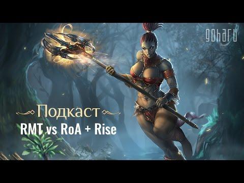 RMT vs RoA + Rise [Подкаст Lineage 2 Classic]