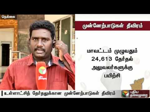 ADMK-candidates-file-nominations-for-local-body-polls-in-Corporations-Details