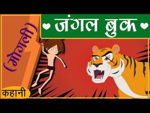 जंगल बुक || JUNGLE BOOK IN HINDI || SUGAR TALES IN HINDI