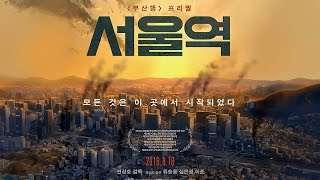 Nonton 서울역 (Seoul Station, Train to Busan Prequel) Film Subtitle Indonesia Streaming Movie Download