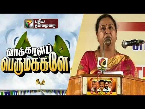 Vaakkala-Perumakkale-Premalatha-says-Peoples-Welfare-Front-DMDK-alliance-is-unbreakable
