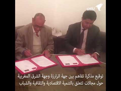 بالفيديو.. توقيع مذكرة بين جهة اترارزة وجهة الشرق بالمغرب