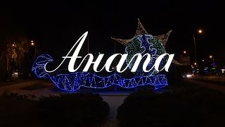 Вечерняя Анапа/ Развлечения, аттракционы в Анапе/ Night Life in Anapa
