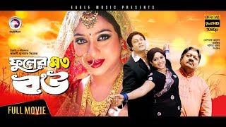 Video Bangla Movie | Fuler Moto Bou | Ferdous Ahmed, Shabnur | Bengali Movie | Eagle Movies (OFFICIAL) MP3, 3GP, MP4, WEBM, AVI, FLV Desember 2018