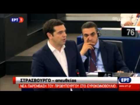 Δευτερολογία στο Ευρωπαϊκό Κοινοβούλιο