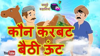 कौन करबट बैठी ऊंट || Koun Karbat Baithi Unt || Hindi Stories for Kids || Hindi Cartoon Story