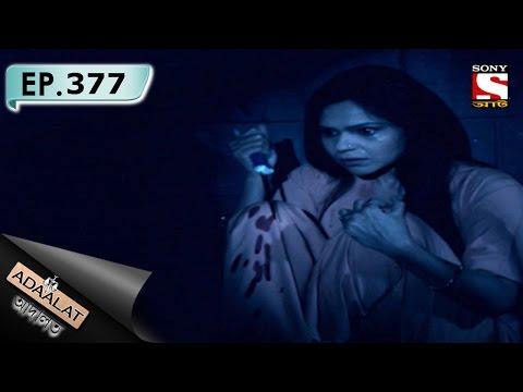 Adaalat - আদালত (bengali) - Ep 377 - Kd Aar Pagoleraa - Movie7.Online