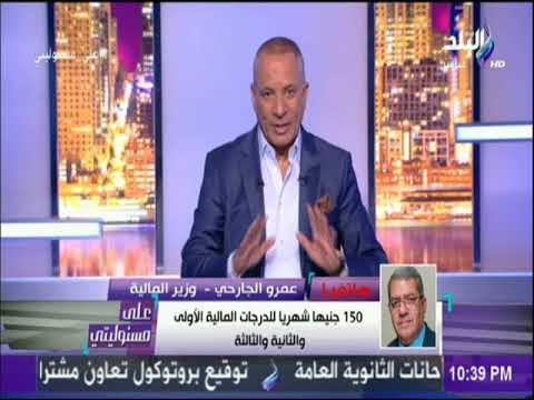 العرب اليوم - شاهد: وزير المال يعلن تفاصيل زيادة العلاوات والأجور بالأرقام