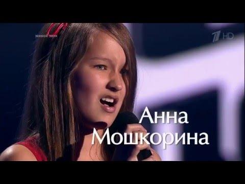 Голос.Дети.Анна Мошкорина смотреть онлайн (Эфир от 25.03.2016)