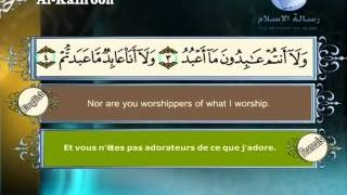 Quran translated (english francais)sorat 109 القرأن الكريم كاملا مترجم بثلاثة لغات سورة الكافرون
