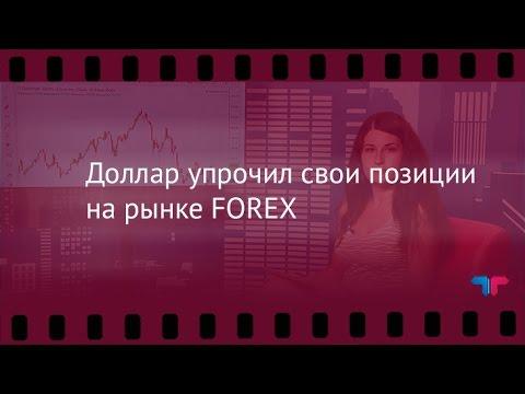 TeleTrade: Вечерний обзор, 19.07.2016 - Доллар упрочил свои позиции на рынке FOREX (видео)