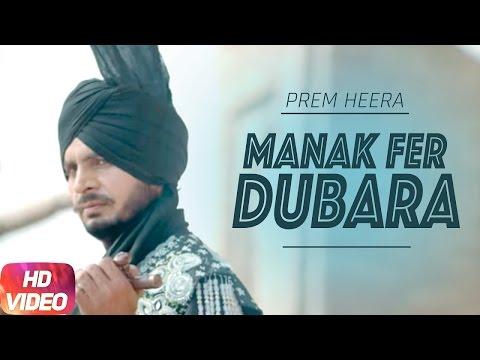 Manak Fer Dubara (Full Song) | Prem Heera | Latest Punjabi Song 2017 | Speed Records