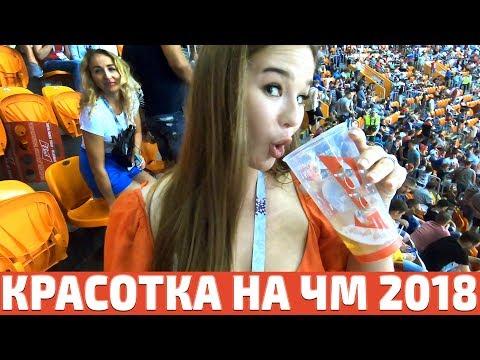 КРАСОТКА НА ЧМ 2018 - DomaVideo.Ru