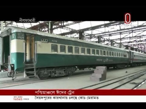 Train Service at Eid-Ul-Fitr (19-05-2019) Courtesy: Independent TV