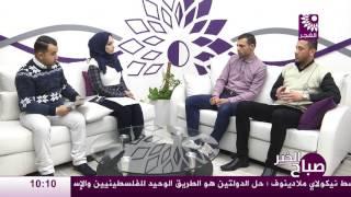 برنامج صباح الخير لقاء عادل الطياح وهيثم فرج