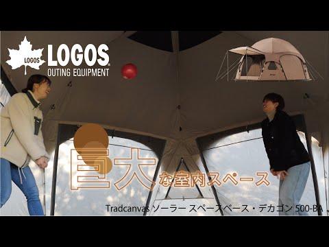 【超短動画】ソーラースペースベース・デカゴン 500-BA