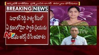 Sudhakar Reddy Case: All Set for Swathi Lover Rajesh Arrest from Hyderabad Hospital