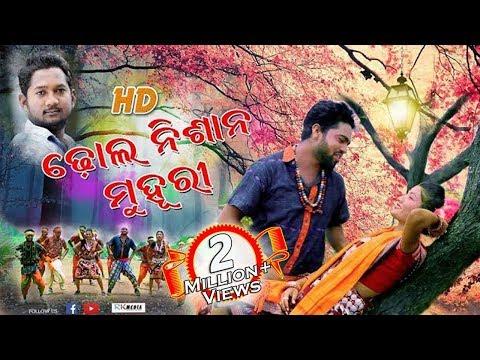 Video DHOL NISHAN MUHURI FULL VIDEO (Prakash Jal) New Sambalpuri Folk HD Video ll RKMedia download in MP3, 3GP, MP4, WEBM, AVI, FLV January 2017